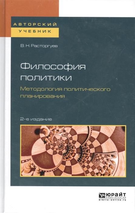 Философия политики Методология политического планирования Учебное пособие