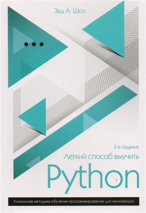 Шоу З. Легкий способ выучить Python пейн б легкий способ выучить java