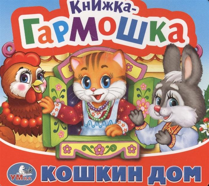 Купить Кошкин дом, Умка, Книги - игрушки