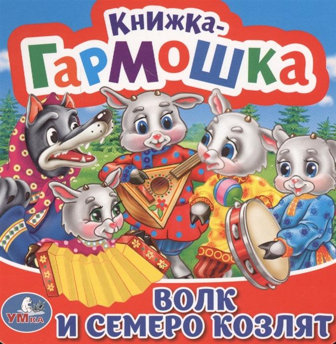 Хомякова К. (ред.) Волк и семеро козлят козырь а ред волк и семеро козлят