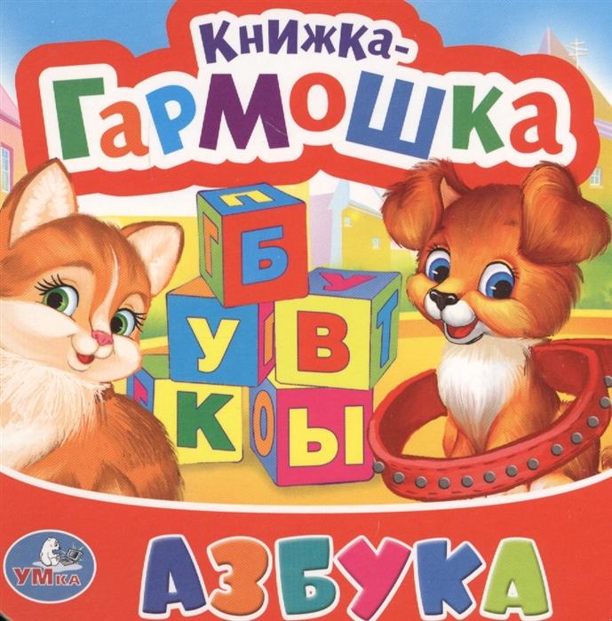Купить Азбука, Умка, Книги - игрушки