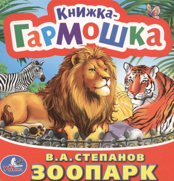 Купить Зоопарк, Умка, Книги - игрушки