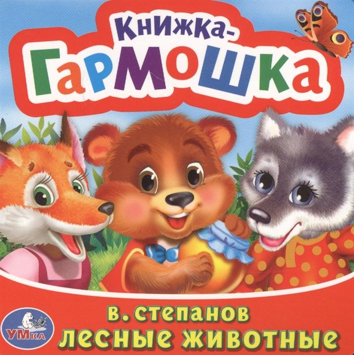 Степанов В. Лесные животные э боун лесные жители