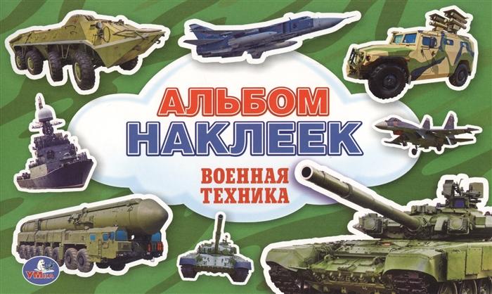 Хомякова К. (ред.) Альбом наклеек Военная техника 400 наклеек техника
