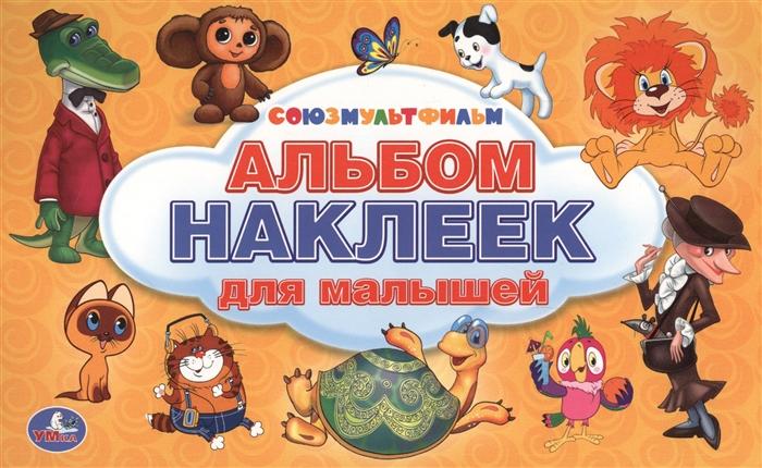 Альбом наклеек для малышей Союзмультфильм
