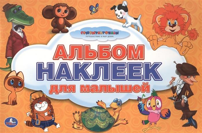 Купить Альбом наклеек для малышей Союзмультфильм, С-Трейд, Книги с наклейками