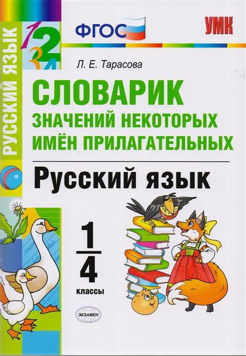 Тарасова Л. Словарик значений некоторых имен прилагательных Русский язык 1-4 классы тарасова л карточки изложения учусь писать изложение 2 4 классы