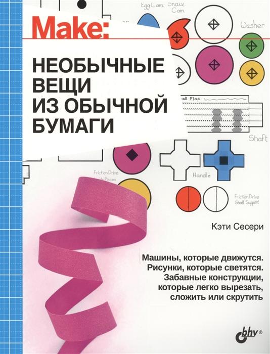 Купить Необычные вещи из обычной бумаги, БХВ-Петербург, Поделки и модели из бумаги. Аппликация. Оригами