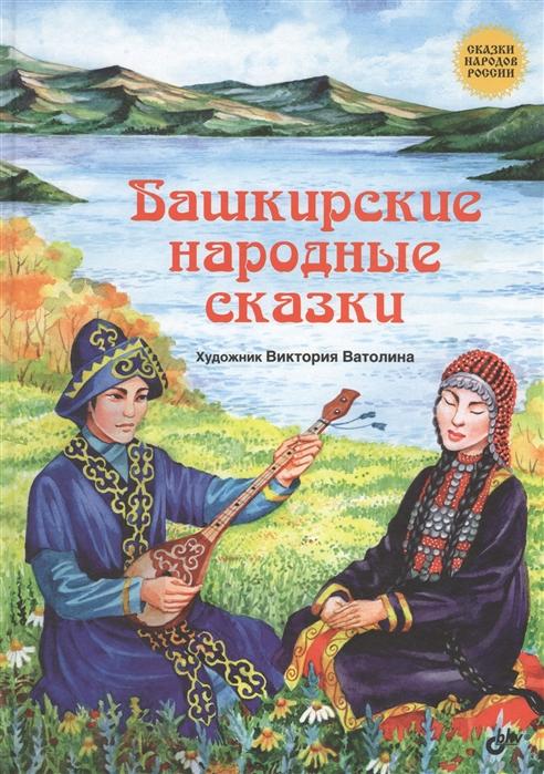 Кондукова Е. (гл. ред.) Башкирские народные сказки