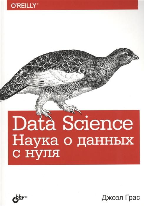 Грас Дж. Data Science Наука о данных с нуля грас д data science наука о данных с нуля