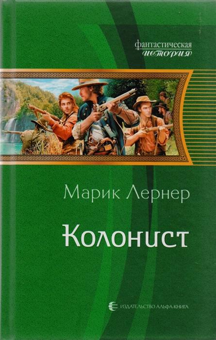Лернер М. Колонист Фантастический роман