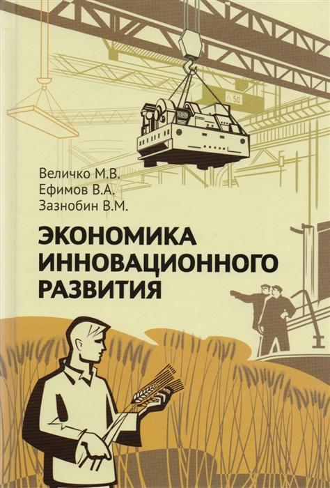 Величко М., Ефимов В., зазнобин В. Экономика инновационного развития Управленческие основы экономической теории
