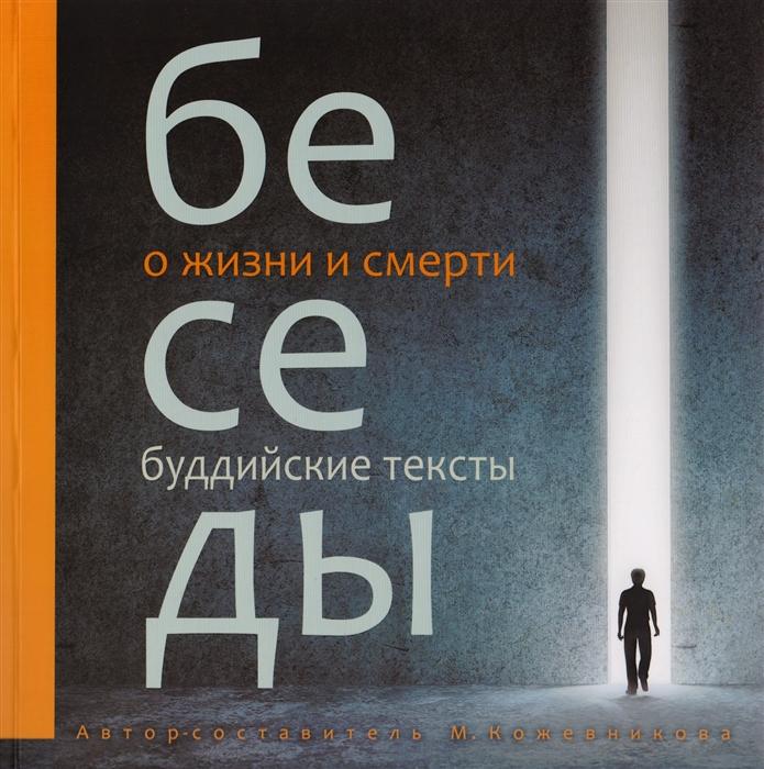 Кожевникова М. Беседы о жизни и смерти Буддийские тексты