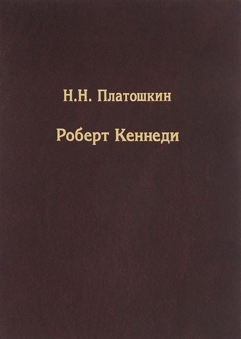 Платошкин Н. Роберт Кеннеди