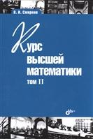 Курс высшей математики. Том II