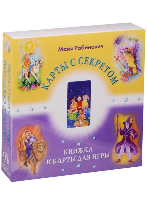 Рабинович М. Карты с секретом Книжка и карты для игры