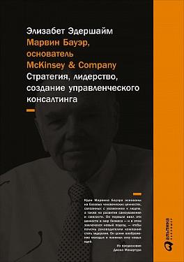 Эдершайм Э. Марвин Бауэр основатель McKinsey Company Стратегия лидерство создание управленческого консалтинга