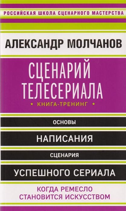 Молчанов А. Сценарий телесериала Книга-тренинг