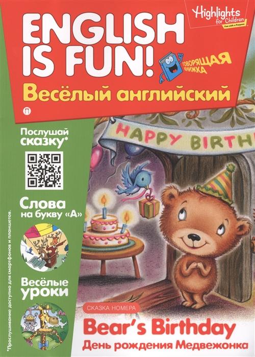 цена Савицкая И. Bear s Birthday День рождения Медвежонка Выпуск 7 Рабочая тетрадь English is fun Веселый английский онлайн в 2017 году