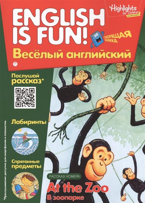 цена Антонова Г. At the Zoo В зоопарке Выпуск 9 Рабочая тетрадь English is fun Веселый английский онлайн в 2017 году