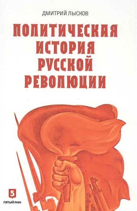 Лысков Д. Политическая история Русской революции