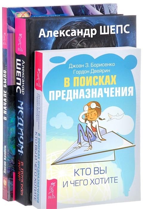 Медиум - в поисках жизни В поисках предназначения В начале было комплект из 3-х книг