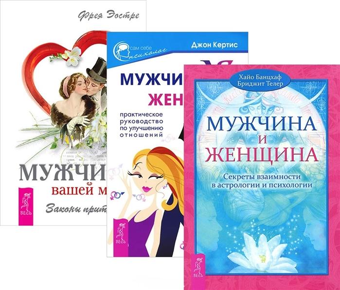 Мужчина вашей мечты Мужчина и Женщина Мужчина vs Женщина комплект из 3 книг фото