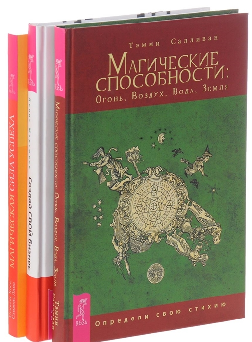 Стивенс Х. и др. Магические способности Магическая сила успеха Создай свой бизнес комплект из 3 книг