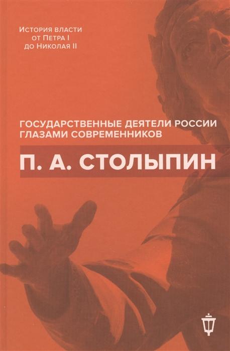 Архипов И. (сост.) П А Столыпин столыпин п о россии