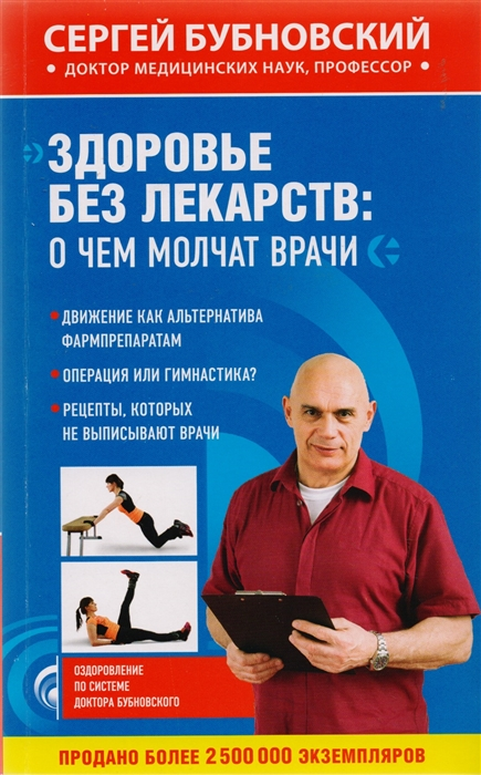 Бубновский С. Здоровье без лекарств о чем молчат врачи цена и фото
