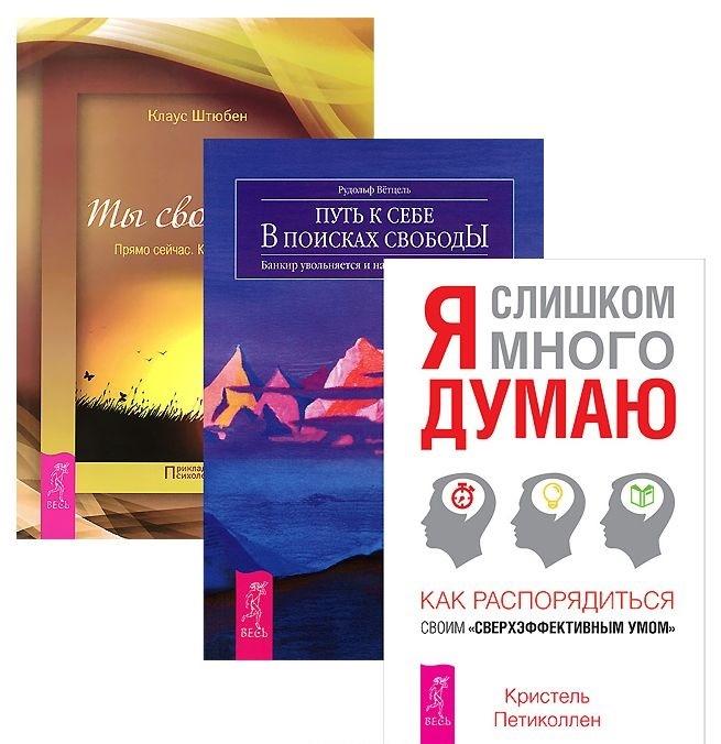 Я слишком много думаю Ты свободен Путь к себе комплект из 3 книг