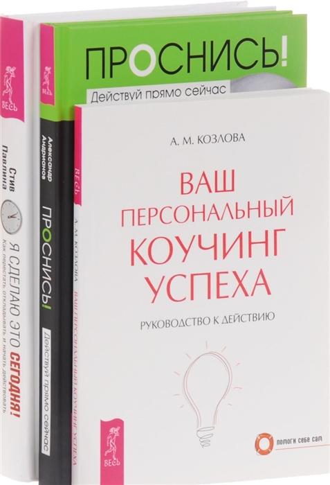 Андрианов А. и др. Проснись Я сделаю это сегодня Ваш коучинг комплект из 3 книг а андрианов speechbook