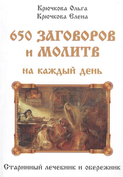 650 заговоров и молитв на каждый день Старинный лечебник и обережник