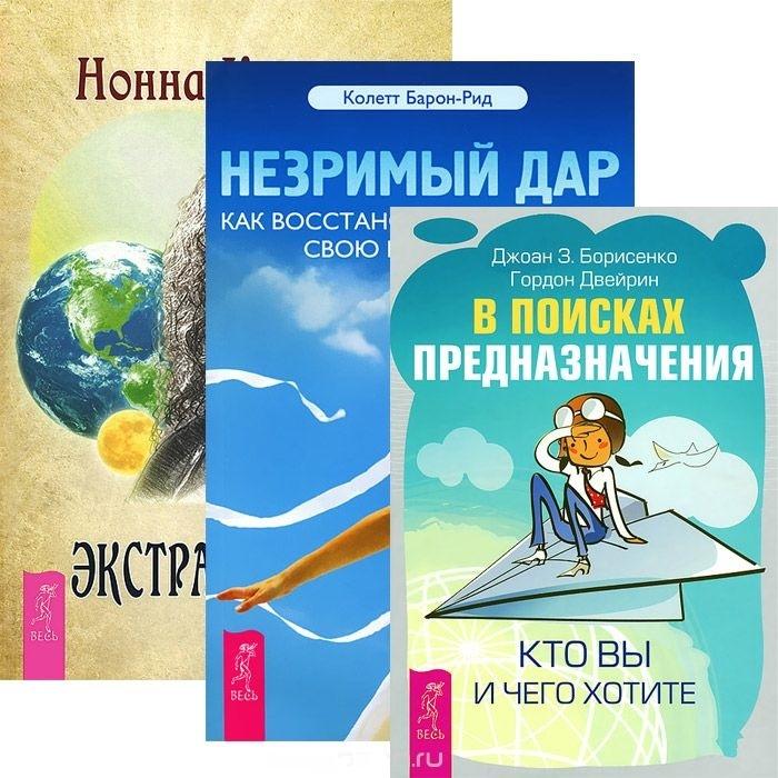 Экстрасенсорика В поисках предназначения Незримый дар комплект из 3 книг