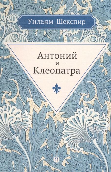 Шекспир У. Антоний и Клеопатра shakespeare w antony and cleopatra антоний и клеопатра кн на англ яз