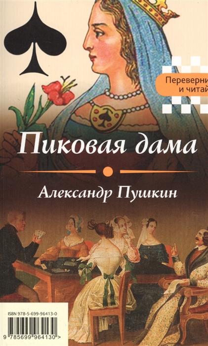 Пушкин А., Достоевский Ф. Пиковая дама Игрок цена 2017