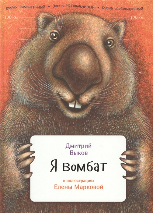 Быков Д. Я вомбат д л быков заложник вечности