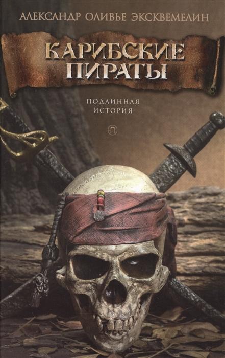 цена на Эксвемелин А. Карибские пираты