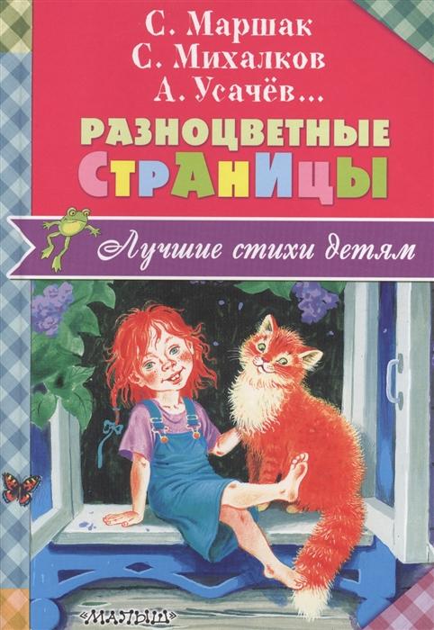 Маршак С., Михалков С., Усачев А. и др. Разноцветные страницы