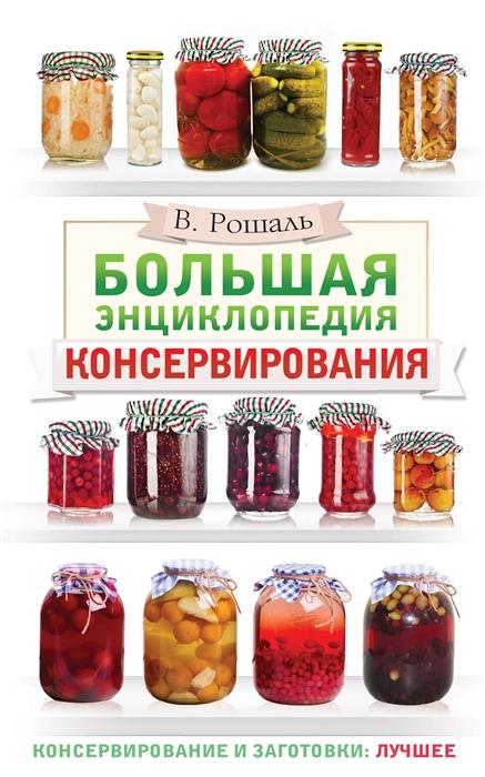цена на Рошаль В. Большая энциклопедия консервирования