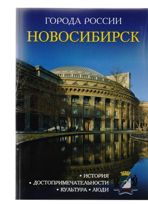 Фролова Ж. (рук. пр.) Новосибирск Энциклопедия