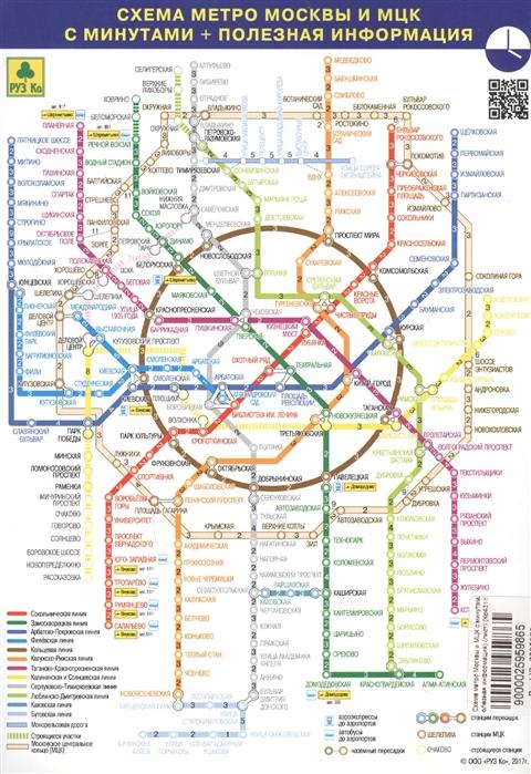 схема метро города москвы метро сбербанк ставки по кредиту калькулятор