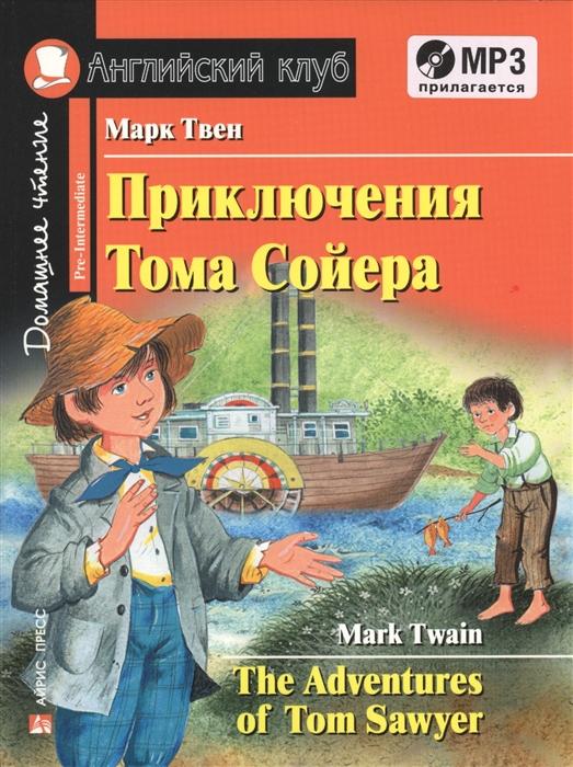 Твен М. Приключения Тома Сойера The Adventures of Tom Sawyer Домашнее чтение MP3 коллоди к приключения пиноккио the adventures of pinocchio домашнее чтение mp3