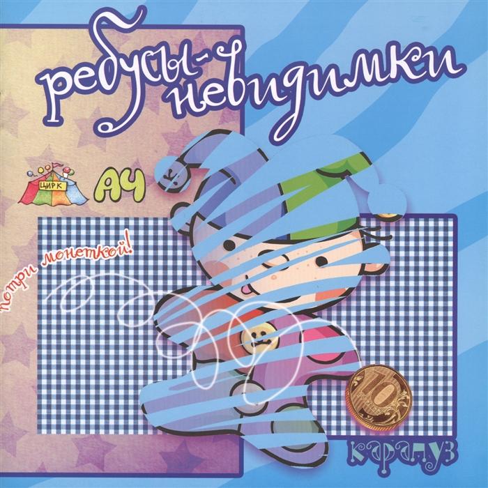 Савушкин С. Ребусы-невидимки Профессии Для детей 5-7 лет савушкин с ребусы невидимки птицы и насекомые для детей 5 7 лет