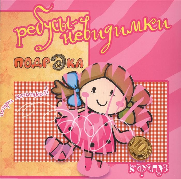 Савушкин С. Ребусы-невидимки Семья Дом Для детей 5-7 лет савушкин с ребусы невидимки птицы и насекомые для детей 5 7 лет