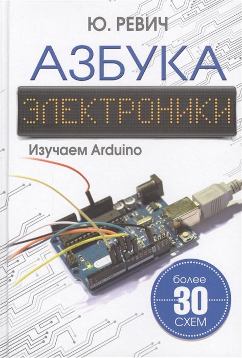 Ревич Ю. Азбука электроники Изучаем Arduino джереми блум изучаем arduino инструменты и методы технического волшебства