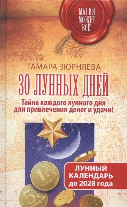 30 лунных дней Тайна каждого лунного дня для привлечения денег и удачи Лунный календарь до 2028 года