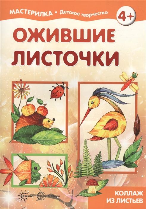 Савушкин С. (ред.) Ожившие листочки Коллаж из листьев