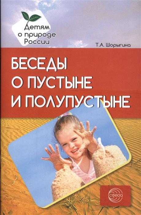 Шорыгина Т. Беседы о пустыне и полупустыне шорыгина т беседы о русском севере