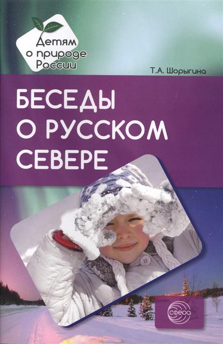 Шорыгина Т. Беседы о русском Севере цена